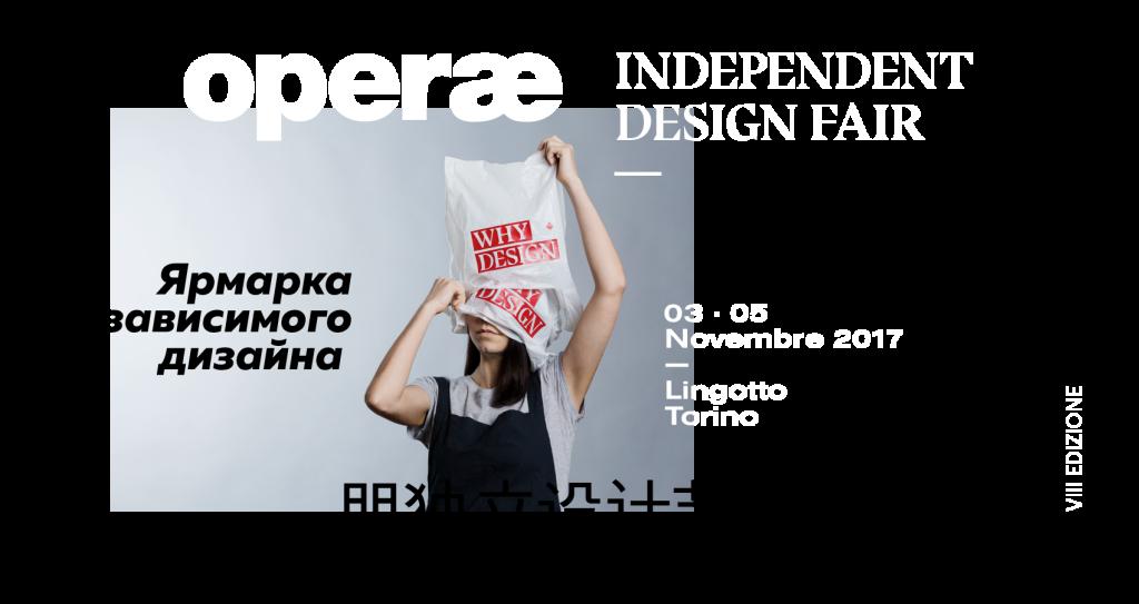TalentiEventi_Operae_2017_Torino
